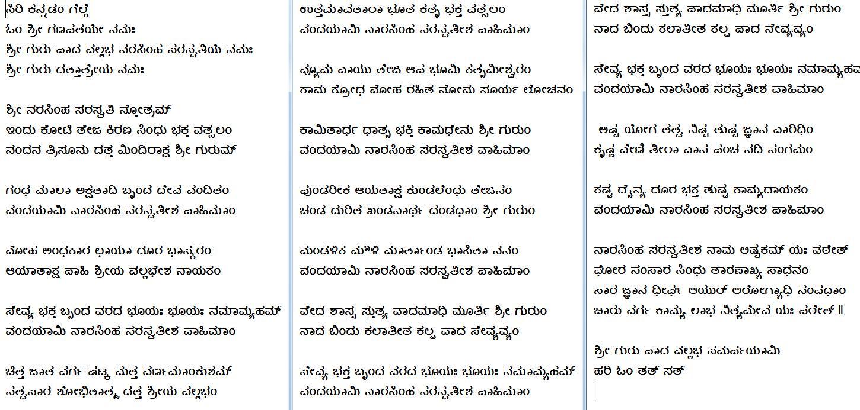Sri Narasimha Saraswati Stotram(Indu Koti Stotram) kannada pdf by